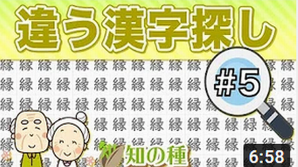 年齢問わず楽しめる違う漢字探し問題vol5