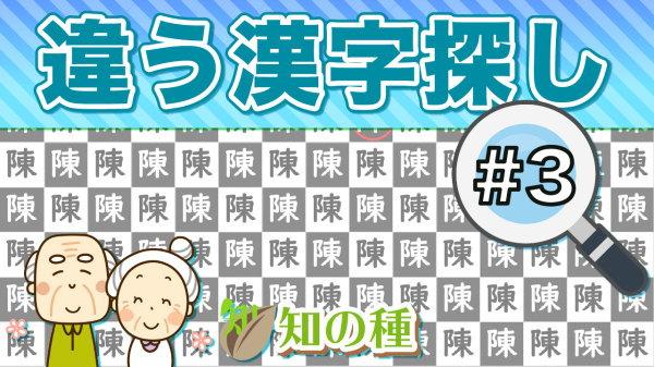 注意力と判断力UPの探し脳トレ違う漢字探し問題vol3 楽しく年齢問わずできる間違い探し