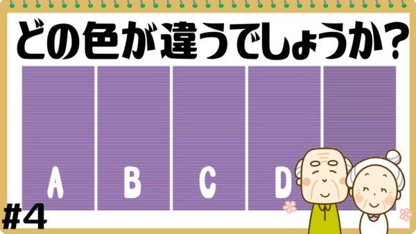 【色が違うのはどれ?】色覚を鍛えるテスト