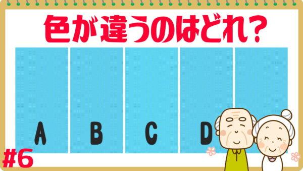 【色覚テスト】あなたの色覚は大丈夫?
