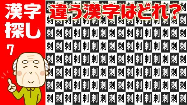 【漢字探し】注意力が必要な間違い探し