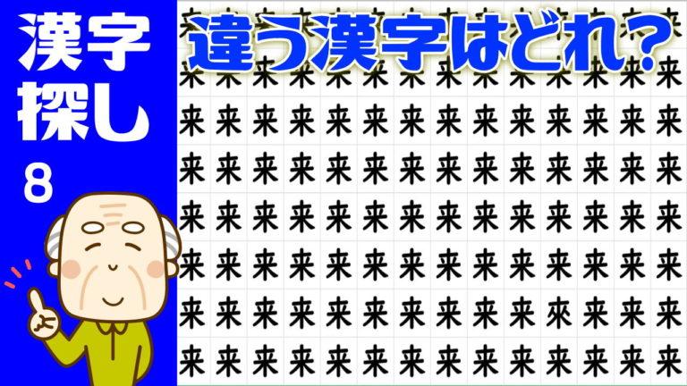 【漢字間違い探し】脳を活性化させる楽しい問題