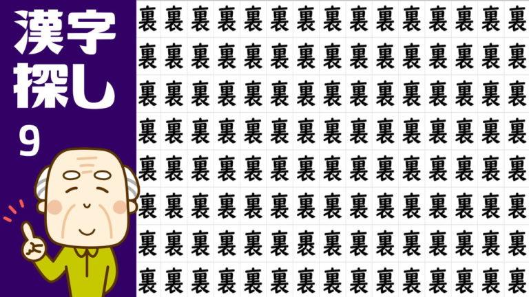 【間違い探し】異なる漢字を探してください