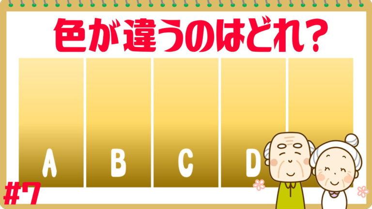 【色覚問題】色が違うものを選んでください!