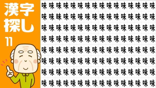 【間違い漢字探し】1つだけ違う漢字を探してください。