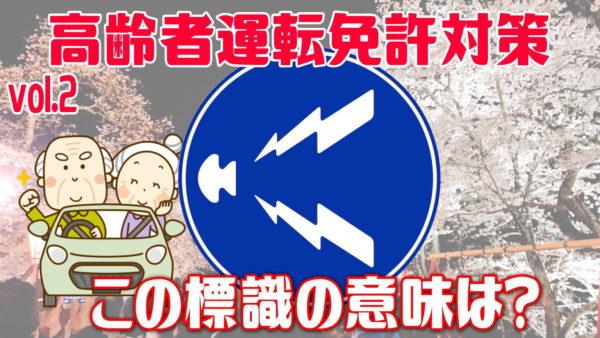 【運転免許試験対策問題】標識の意味を思い出してください。