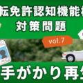 [運転免許認知機能検査] 手がかり再生の対策問題と採点vol.7