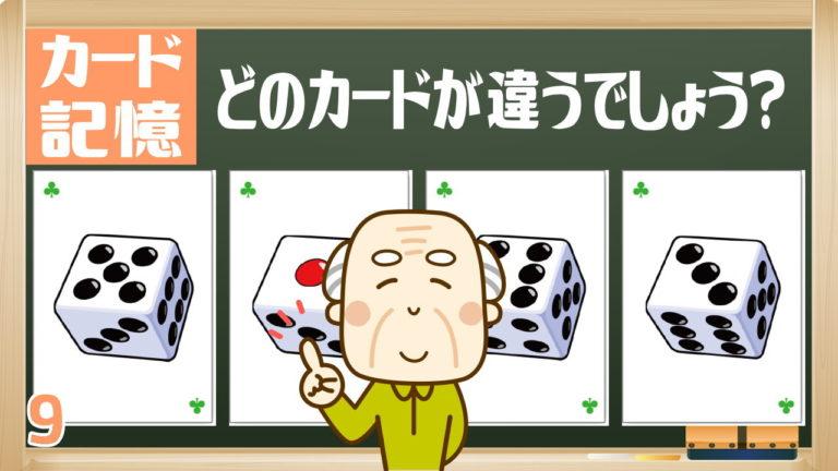 【記憶問題】カードを覚えてください