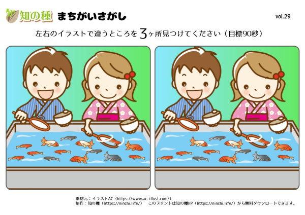 """[su_button url=""""https://ninchi.life/print1535/"""" style=""""flat"""" background=""""#0066ff"""" size=""""2"""" icon=""""icon: pencil""""]ダウンロード[/su_button]"""