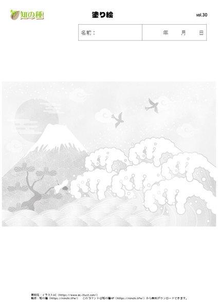 塗り絵30|知の種の無料プリント