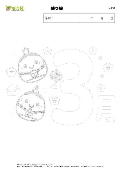 塗り絵33|知の種の無料プリント