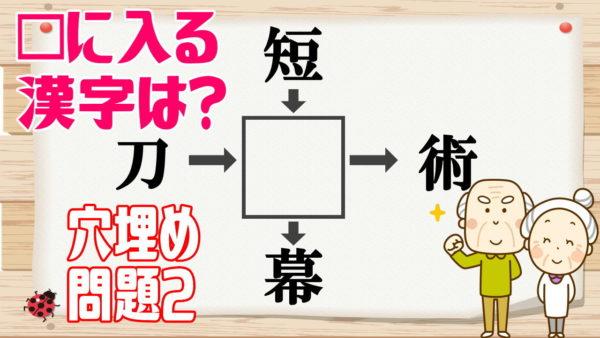 【穴埋めクイズ】4つの二字熟語を完成させてください。