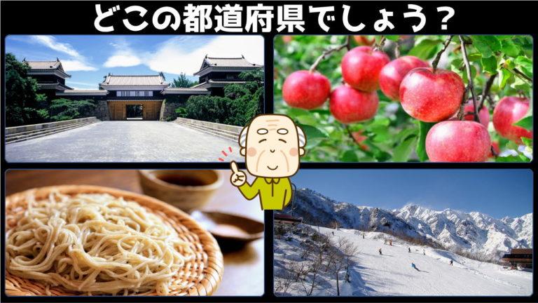 【どの都道府県でしょうか?】4枚の写真をもとに考えてください