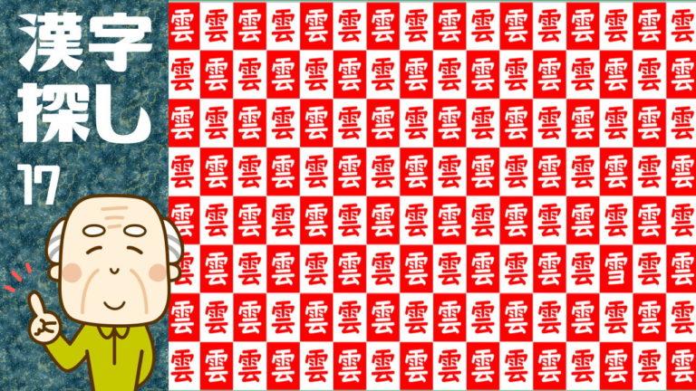 【間違い探し】どの漢字が違うでしょうか?