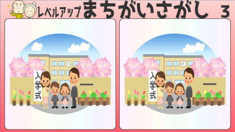 【間違い探し】2枚の画像で違う部分を探してください。