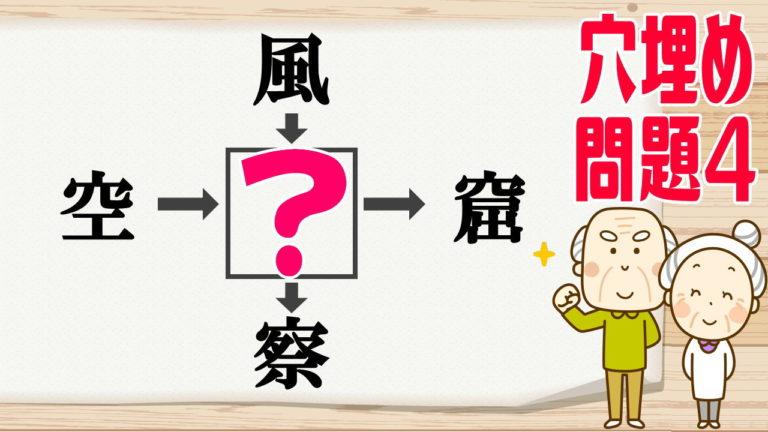 【穴埋め問題】空欄に漢字を入れて4つの熟語を作ってください