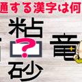 【穴埋め問題】空欄に入る漢字を考えてください
