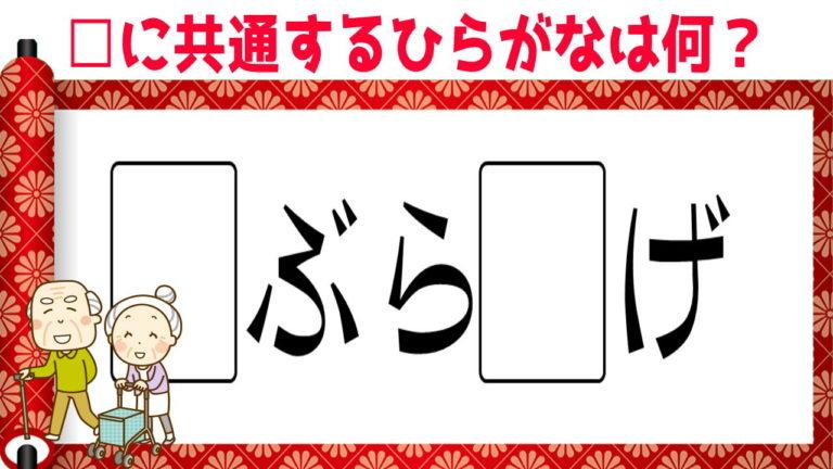 【同じ文字で穴埋め】空欄に共通なひらがなを入れて単語を作る問題