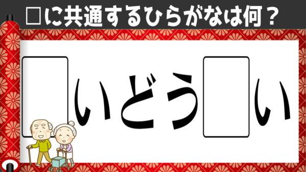 【穴埋め問題】空欄に同じひらがなを入れて単語を作ってください