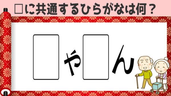 【穴埋め問題】□に同じ文字を入れて単語を作ってください
