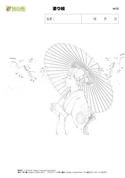 塗り絵51|知の種の無料プリント