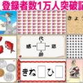 YouTubeチャンネル「知の種」のチャンネル登録者1万人突破記念!脳トレ総集編