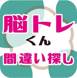 """知の種の認知症予防アプリ""""脳トレくん~間違い探し"""""""