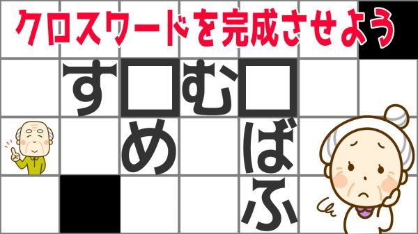 【クロスワードパズル】空欄に入る文字を考えてください