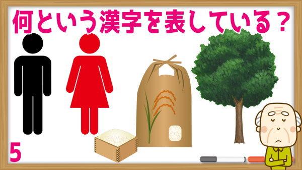 【連想漢字】絵を組み合わせて漢字を作ってください