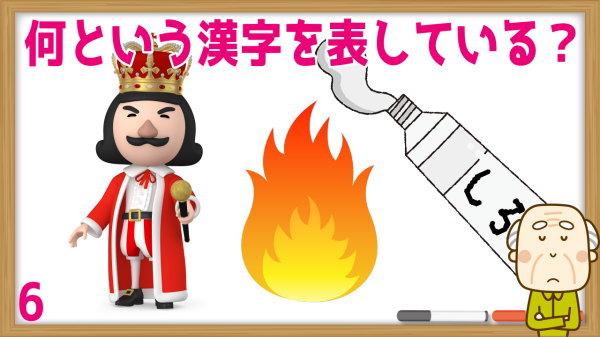 【イラスト漢字問題】イラストが意味する漢字1字は何?