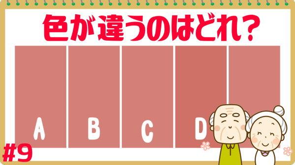 【色覚テスト】色が違うのはどれ?