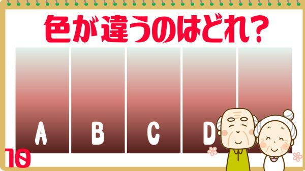 【色違い】違う色はどれでしょう?