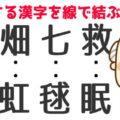 【関連する漢字はどれ?】上下の漢字で関連するものを線で結んでください
