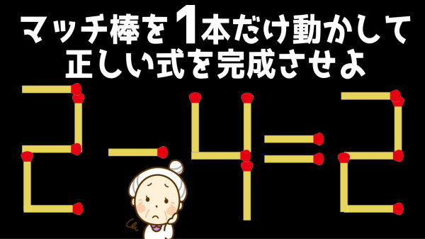 【マッチ棒問題】マッチ棒を動かして正しい式にする問題
