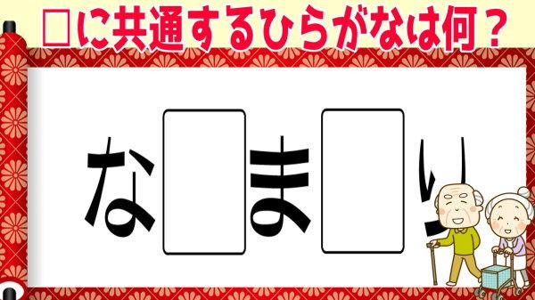 【穴埋め問題】□に文字を入れて単語を作る問題