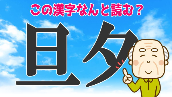 【難読漢字】読めそうで読めない難しい読みをする漢字の問題!
