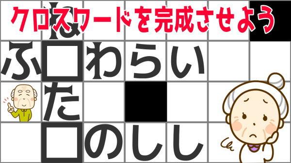 【クロスワードパズル】空欄に文字を入れてパズルを完成する問題
