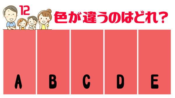 【色違い】色が違うのはどれですか?
