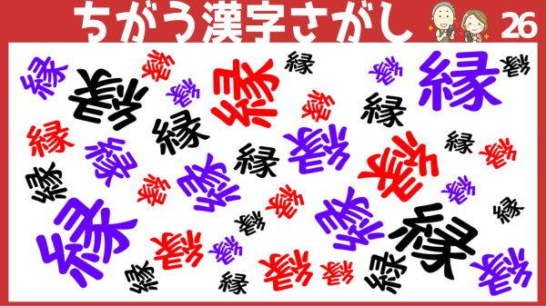 【間違い漢字探し】違う文字を探す問題
