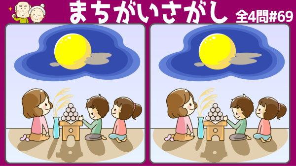 【間違い探し】2枚の画像で異なる部分はどこでしょう?