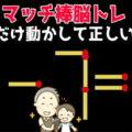 【マッチ棒問題】マッチ棒を動かして計算式を正す問題