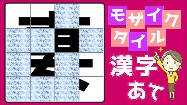 【モザイク漢字】徐々に露わになっていく漢字を当てる問題