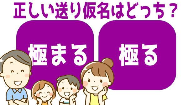 【漢字問題】漢字の正しい送り仮名を選ぶ脳トレ問題