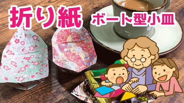 【折り紙】折り紙で楽しく認知症予防