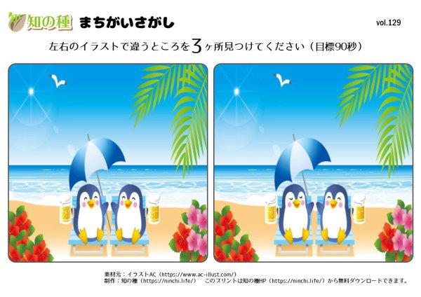 """[su_button url=""""https://ninchi.life/print5284/"""" style=""""flat"""" background=""""#0066ff"""" size=""""2"""" icon=""""icon: pencil""""]ダウンロード[/su_button]"""