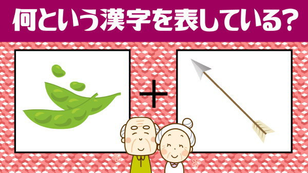 【連想漢字】イラストから連想される漢字を考える問題
