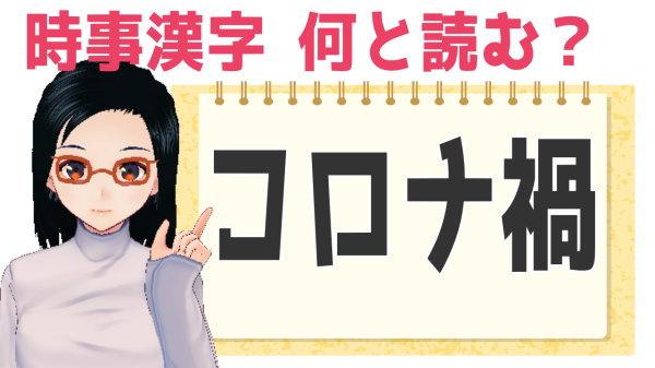【時事漢字】最近頻繁に目にする漢字の読み問題