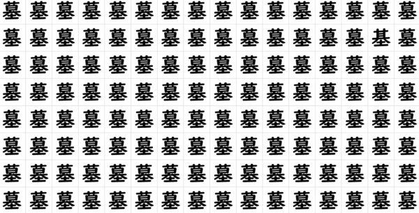 【間違い漢字探し】1つだけ違う漢字を探す脳トレ問題