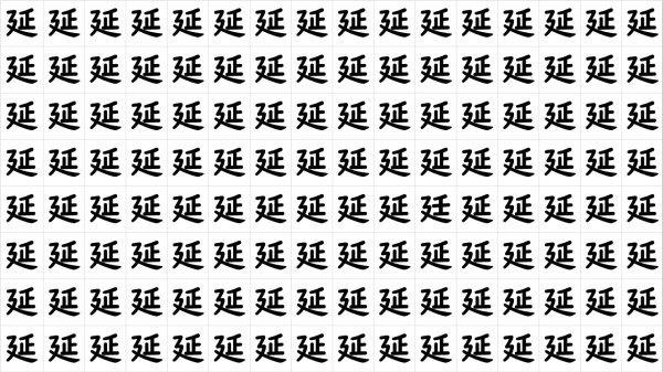 【間違い漢字探し】他と異なる漢字が紛れています