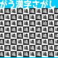 【間違い漢字探し】他と違う漢字を1つ探す問題